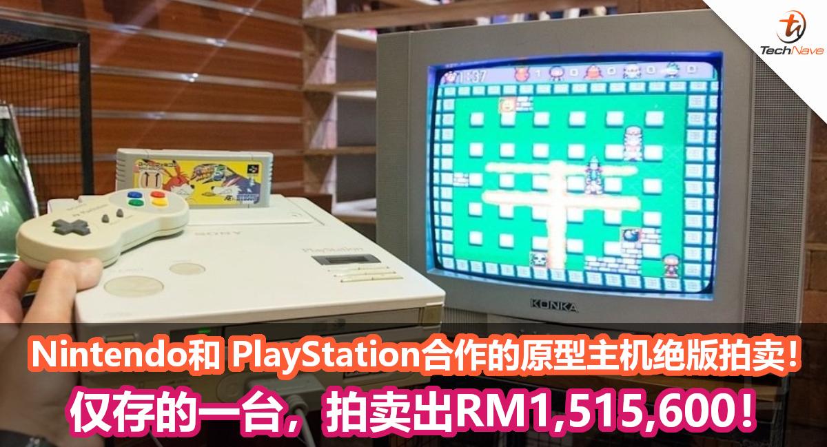 Nintendo和 PlayStation合作的原型主机绝版拍卖!仅存的一台,拍卖出RM1,515,600!