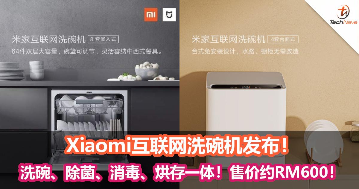 Xiaomi互联网洗碗机发布:洗碗、除菌、消毒、烘存一体!售价约RM600!