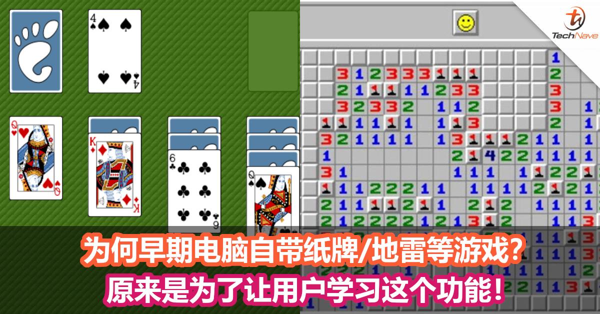 为何早期电脑自带纸牌/地雷等游戏?原来是为了让用户学习这个功能!