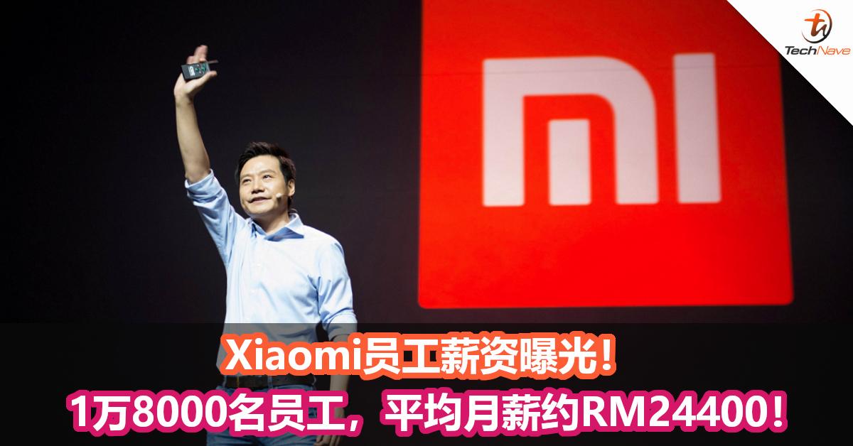 Xiaomi员工薪资曝光!1万8000名员工,平均月薪约RM24400!