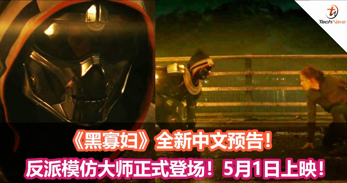 《黑寡妇》全新中文预告!反派模仿大师正式登场!5月1日上映!