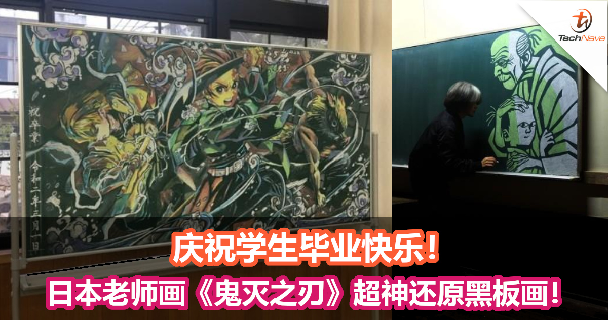 庆祝学生毕业快乐!日本老师画《鬼灭之刃》超神还原黑板画!