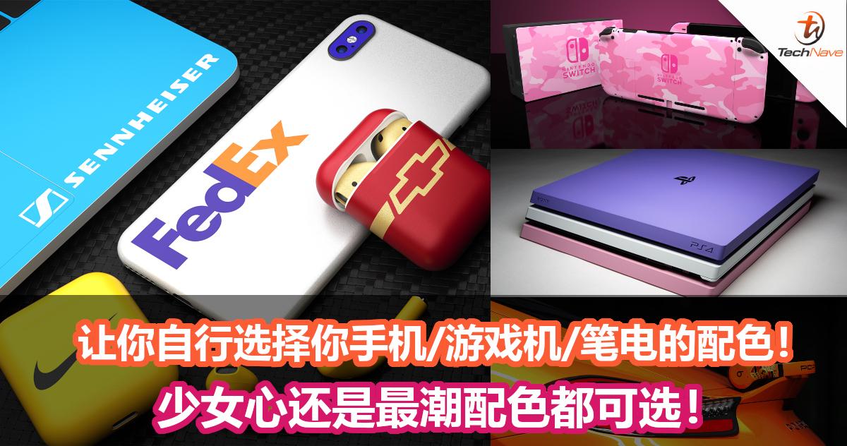 让你自行选择你手机/游戏机/笔电的配色!少女心还是最潮配色都可选!