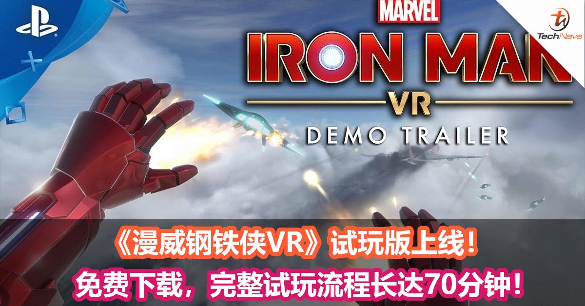《漫威钢铁侠VR》试玩版上线!免费下载,完整试玩流程长达70分钟!