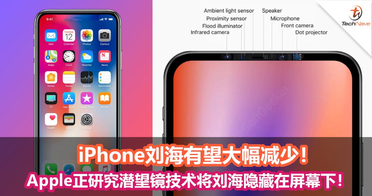 iPhone刘海有望缩小!爆料称Apple正研究潜望镜技术改善Face ID!