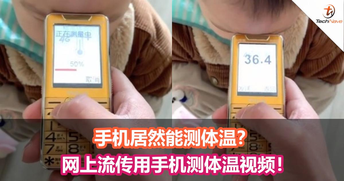 手机居然能测体温?网上流传用手机测体温视频!