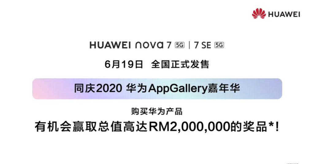 HUAWEI nova 7系列大马6月19日开卖!P40 Pro+和MatePad Pro 5G版也来了!