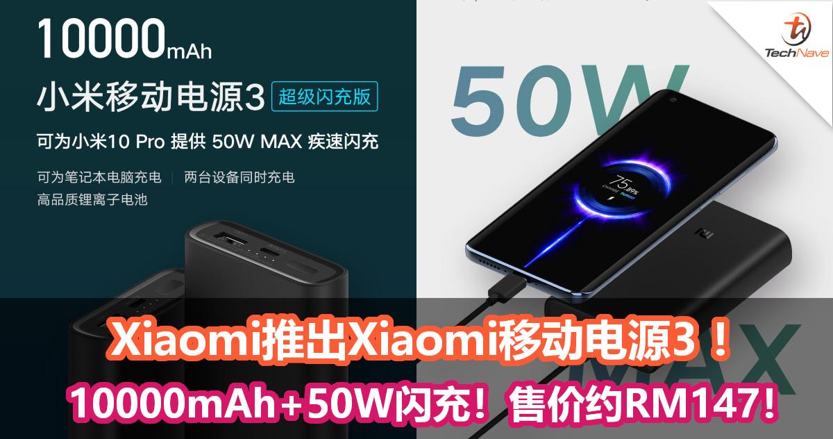 Xiaomi推出Xiaomi移动电源3 !10000mAh+50W闪充!售价约RM147!