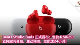 Beats Studio Buds 正式发布:售价 RM629!支持空间音频、主动降噪、续航达24小时!