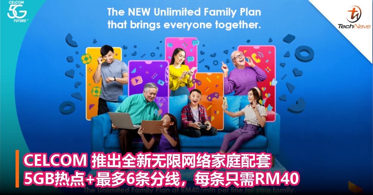 CELCOM 推出全新无限网络家庭配套,5GB热点+最多6条分线,每条只需RM40!