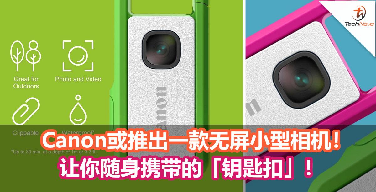 Canon或推出一款无屏小型相机!让你随身携带的「钥匙扣」!