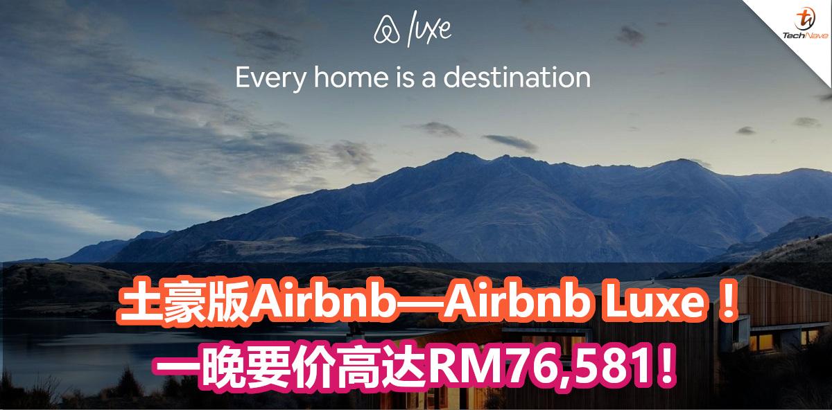 土豪版Airbnb——Airbnb Luxe !为超级富豪提供住宿服务!住宿一晚要价高达RM76,581!