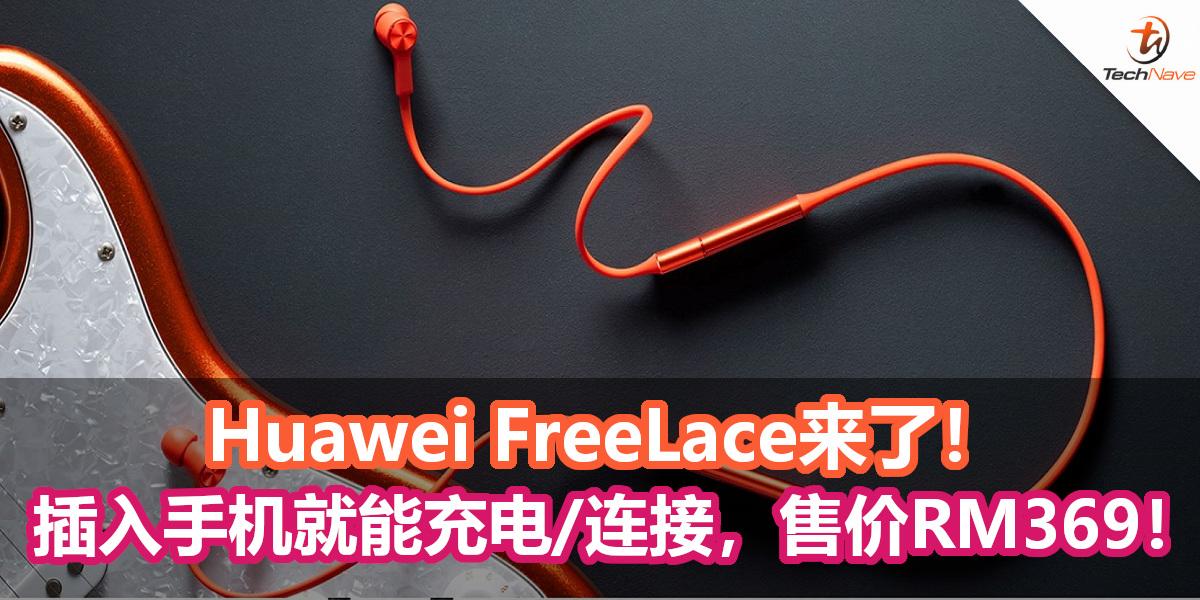 Huawei FreeLace明日进入大马市场!售价为RM369!轻松插入手机就能充电!