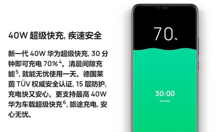 Huawei 40W快充实测!Mate 20 Pro从0%充至95%电量只需要50分钟?