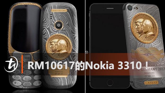 一架Nokia 3110 要你命!售约RM10617,我傻眼了!刻着美国总统Donald Trump肖像的Iphone 7,你猜多少钱?
