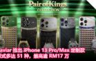 Caviar 推出 iPhone 13 Pro_Max 定制款,款式多达 51 种,最高逾 RM17 万!