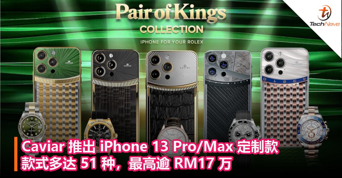Caviar 推出 iPhone 13 Pro/Max 定制款,款式多达 51 种,最高逾 RM17 万!
