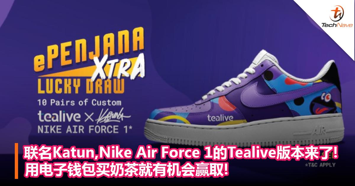 联名Katun,Nike Air Force 1的Tealive版本来了!用电子钱包买奶茶就有机会赢取!