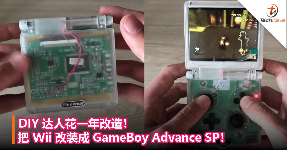 DIY 达人花一年改造!把 Wii 改装成 GameBoy Advance SP!