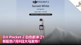 DJI Pocket 2 白色款来了!新配色7月8日大马发布!