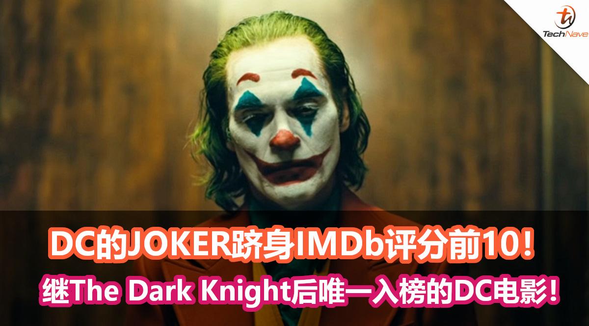 DC的JOKER跻身IMDb评分前10!成为继The Dark Knight后唯一入榜的DC电影!