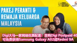 Digi大马一家网络优惠配套:签购Digi Postpaid 40,可免费获得Samsung Galaxy A02或Redmi 9A!