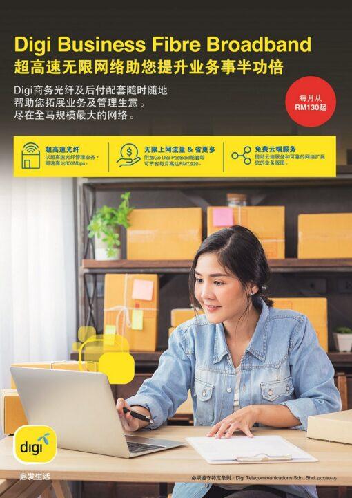 Digi推出Business Fibre Broadband配套!网速最高达800Mbps,月费最低从RM130起!