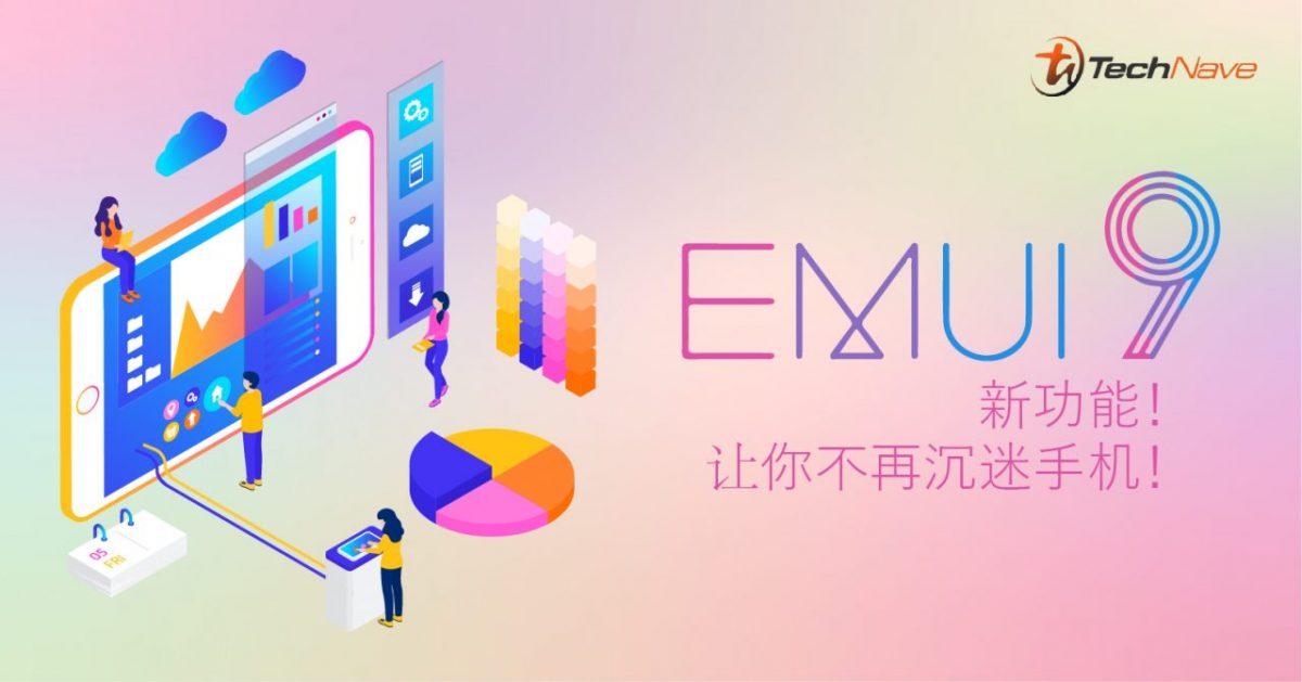 """EMUI 9.0""""健康使用手机""""功能!让你和家人更健康地使用手机!"""