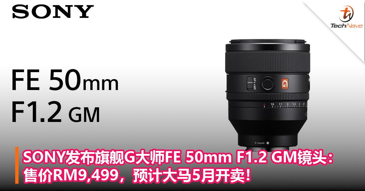 SONY发布旗舰G大师FE 50mm F1.2 GM镜头:售价RM9,499,大马预计5月开卖!