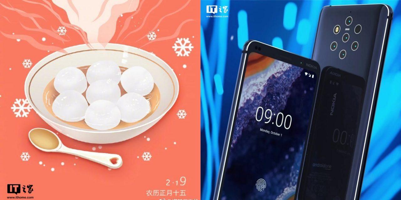 Nokia官方元宵节祝福图片似乎在暗示着Nokia 9 Pure的到来?