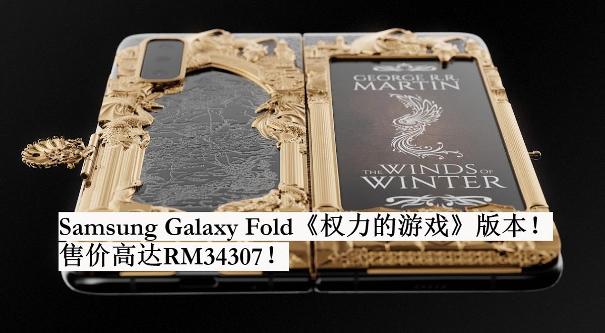 Caviar公司宣布为Samsung Galaxy Fold推出《权力的游戏》版本!售价高达RM34307!