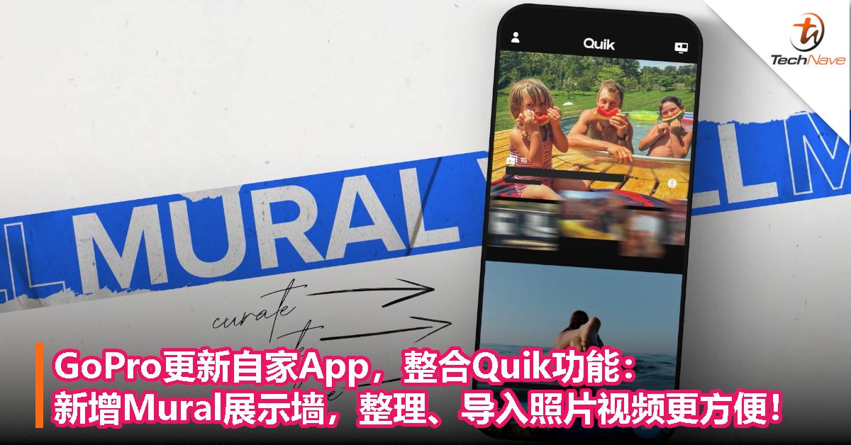 GoPro更新自家App,整合Quik功能:新增Mural展示墙,整理、导入照片视频更方便!
