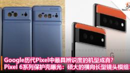 Google历代Pixel中最具辨识度的机型成真?Pixel 6系列保护壳曝光:硕大的横向长型镜头模组!