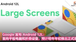Google 发布 Android 12L:面向平板电脑和可折叠设备,预计2022年初推出正式版!