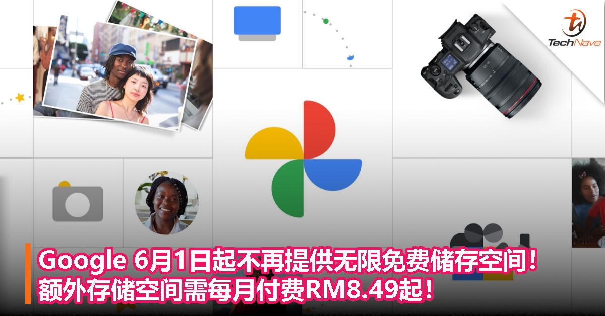 Google 6月1日起不再提供无限免费储存空间!额外存储空间需每月付费RM8.49起!