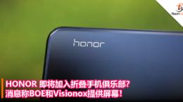 HONOR 即将加入折叠手机俱乐部?消息称 BOE 和 Visionox 提供屏幕!