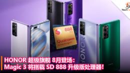 HONOR 超级旗舰 8月登场:Magic 3 将搭载 SD 888 升级版处理器!
