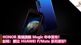 HONOR 高端旗舰 Magic 年中发布!赵明:要比 HUAWEI P_Mate 系列更好!
