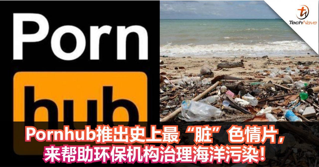 "Pornhub推出史上最""脏""色情片, 来帮助环保机构治理海洋污染!"