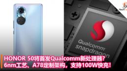 HONOR 50将首发Qualcomm新处理器?6nm工艺、A78定制架构,支持100W快充!