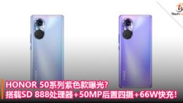 HONOR 50系列紫色款曝光?SD 888+50MP后置四摄+66W快充!