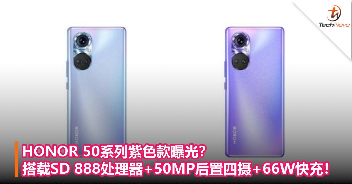 HONOR 50系列紫色款曝光?搭载SD 888处理器+50MP后置四摄+66W快充!