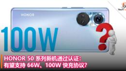HONOR 50 系列新机通过认证:有望支持 66W、100W 快充协议?