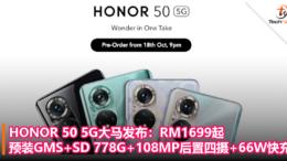 HONOR 50 5G大马发布