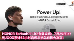 HONOR Earbuds 2 Lite有奖竞赛:到JOOX累计32小时音乐串流就有机会赢取,7月29日止!