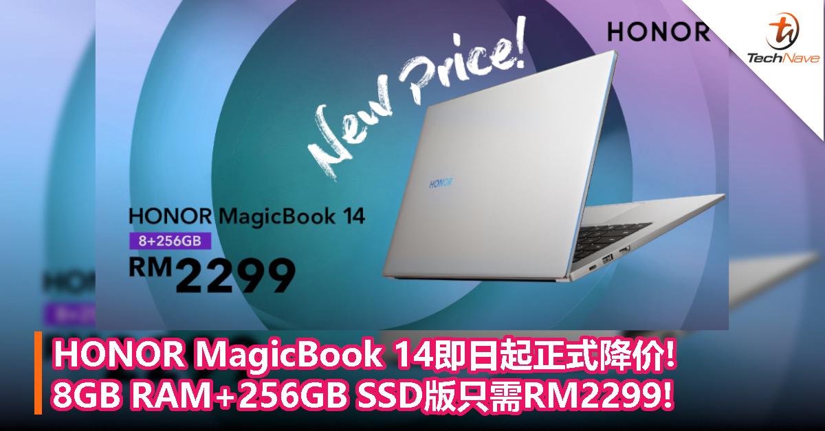 HONOR MagicBook 14即日起正式降价!8GB RAM+256GB SSD版只需RM2299!