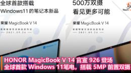 HONOR MagicBook V 14官宣926登场:全球首款 Windows 11笔电,搭载 5MP 前置双摄!