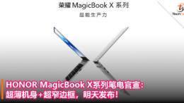 HONOR MagicBook X系列笔电官宣:主打轻薄、生产力,明天发布!###