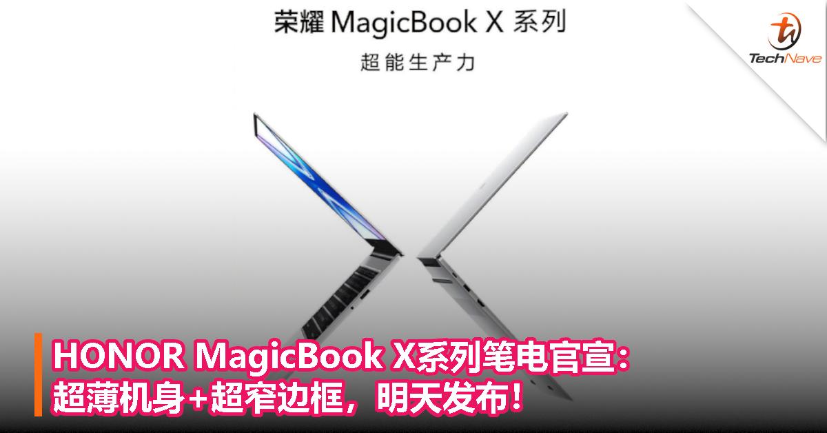 HONOR MagicBook X系列笔电官宣:超薄机身+超窄边框,明天发布!