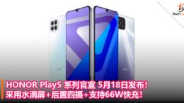 HONOR Play5 系列官宣 5月18日发布!采用水滴屏+后置四摄+支持66W快充!